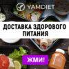 "Detox Очищение и Разгрузка 1600 от ""YamDiet"""