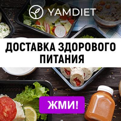 YAM ЕДА Доставка здоровых блюд от «YamDiet»