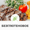 "Безглютеновое 1800 от ""YamDiet"""