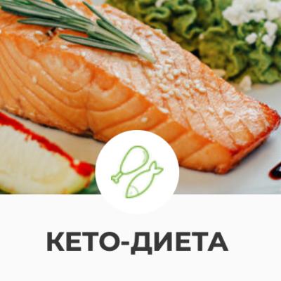Кето-диета 1300 от «YamDiet»