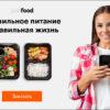 Performance Food