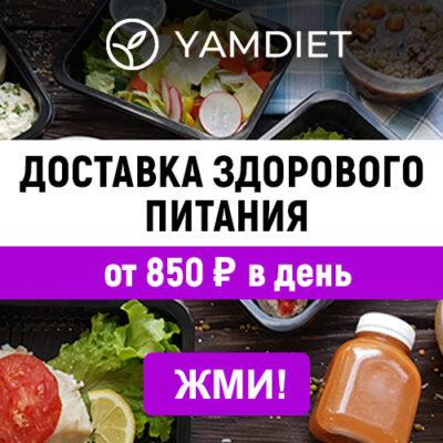 Пробный день от YAMDIET