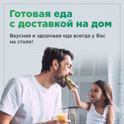 Detox от «General Food»