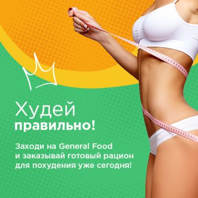 "Похудение 1300 от ""General Food"""