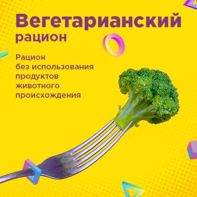 """Vegan от """"General Food"""""""