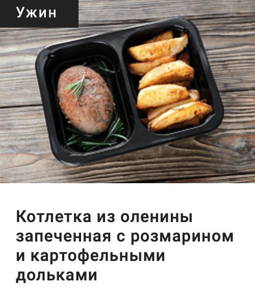 Пробное меню от General Food