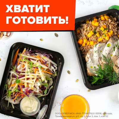 """Снижение 1500 ккал от """"Level Kitchen"""""""