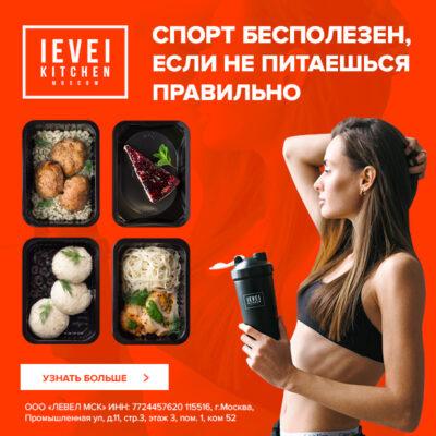 Баланс от «Level Kitchen»