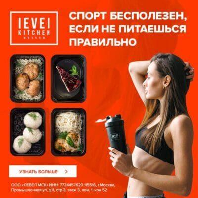 Снижение 1500 ккал от «Level Kitchen»