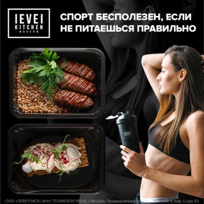 Снижение веса 750 ккал от «Level Kitchen»