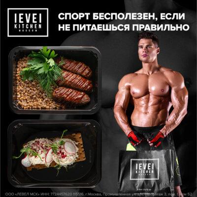 Набор 2500 ккал от «Level Kitchen»