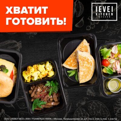 "Баланс от ""Level Kitchen"""