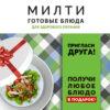 """Общее восстановление 2000 ккал от """"Performance food"""""""
