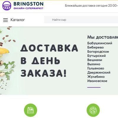 Bringston