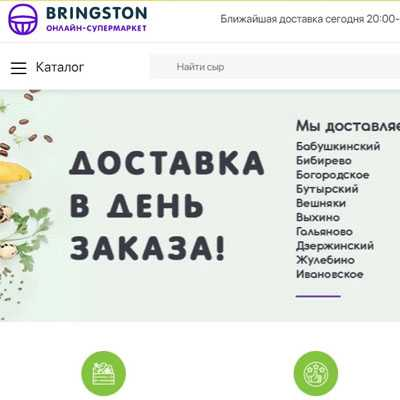 Bringston доставка