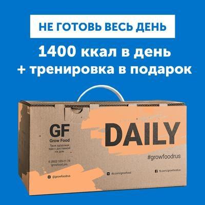 Daily от Grow Food