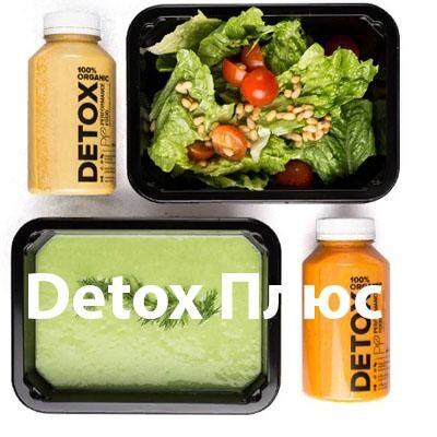 Detox плюс от «Performance food»