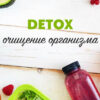 Detox 1600 от YamDiet