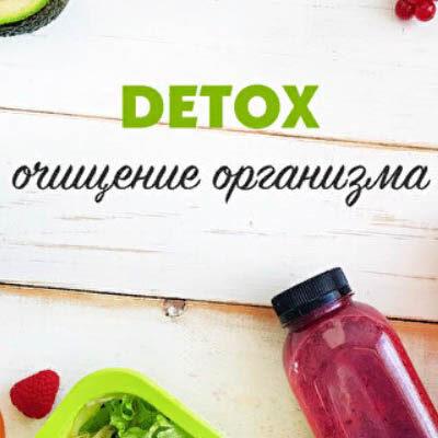 Detox Очищение и Разгрузка 1600 от «YamDiet»
