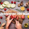 долголетие 1700 ккал