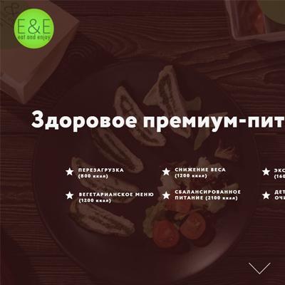 компания eat and enjoy