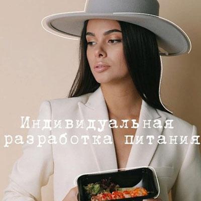 """Индивидуальное питание от """"Performance food"""""""