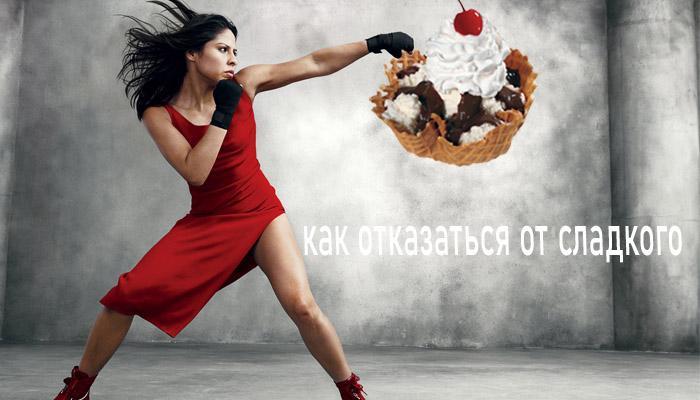 Read more about the article Как отказаться от сладкого навсегда: советы диетолога.