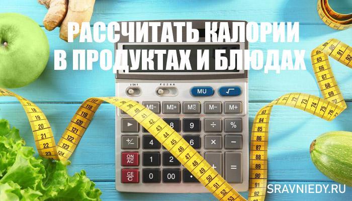 калькулятор калорийности продуктов и готовых блюд