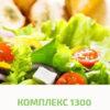 Комплекс 1300 от General Food