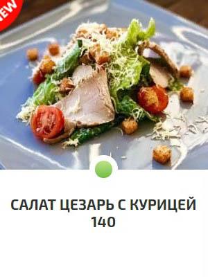 комплекс 1300 от general food 5 прием