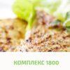 Комплекс 1800 от General Food