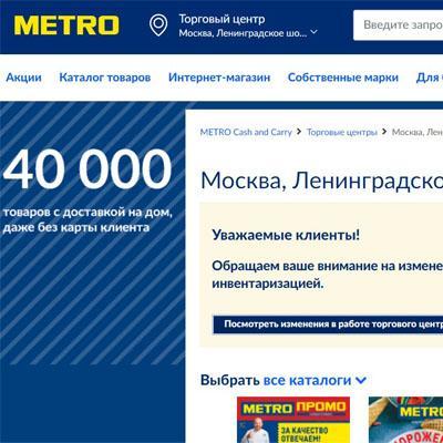 компания метро