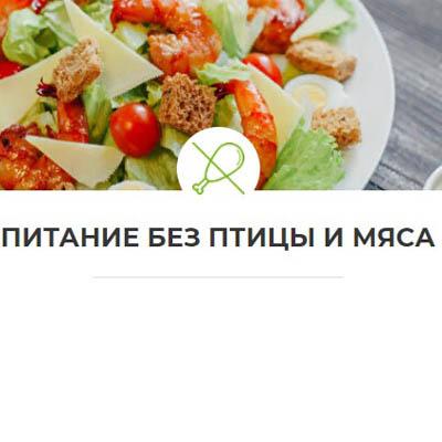 питание без мяса и птицы от YamDiet