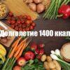 """Долголетие 1400 кКал от """"Performance food"""""""