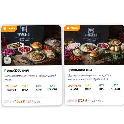 Право еды пример меню