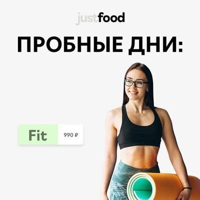 Пробный день Fit от Just Food