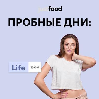 Пробный день Life от Just Food