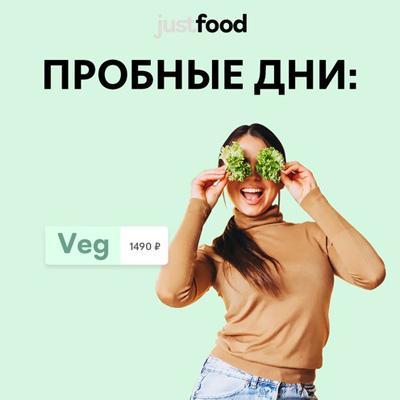 пробный день veg