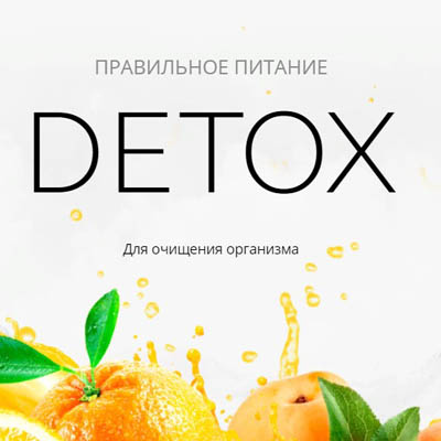программа Detox от Befit
