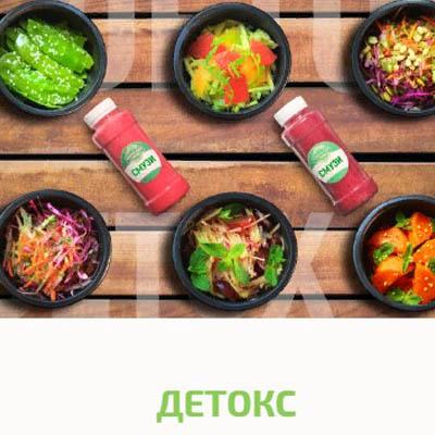 программа Detox от General Food