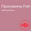 программа fish от yamdiet