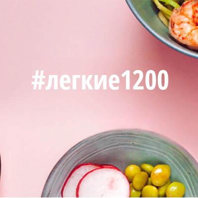 программа легкие 1200 от mf kitchen