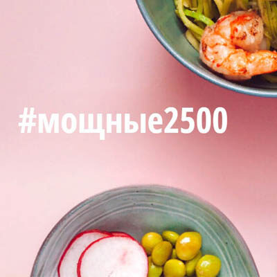 Спорт и баланс 2500 ккал от «MF Kitchen»