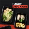 программа Набор 2500 ккал от Level Kitchen