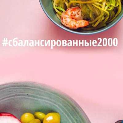 """Спорт и баланс 2000 ккал от """"MF Kitchen"""""""