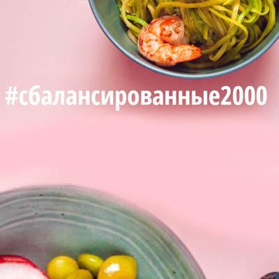 программа Сбалансированные2000 от MF Kitchen