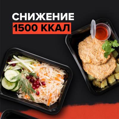 программа снижение 1500 ккал от level kitchen