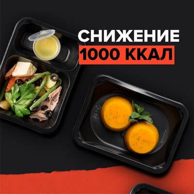 Снижение 1000 ккал от «Level Kitchen»