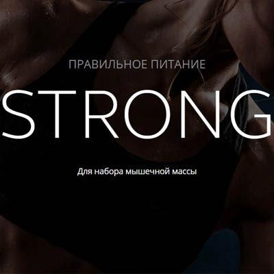 STRONG от «Befit»