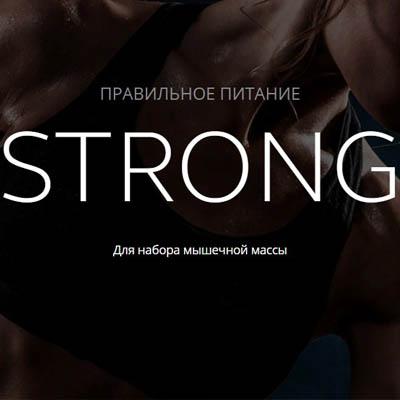 "STRONG от ""Befit"""